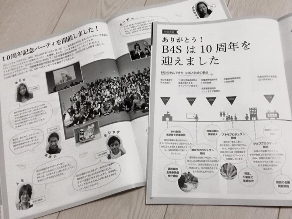 work_b4s01